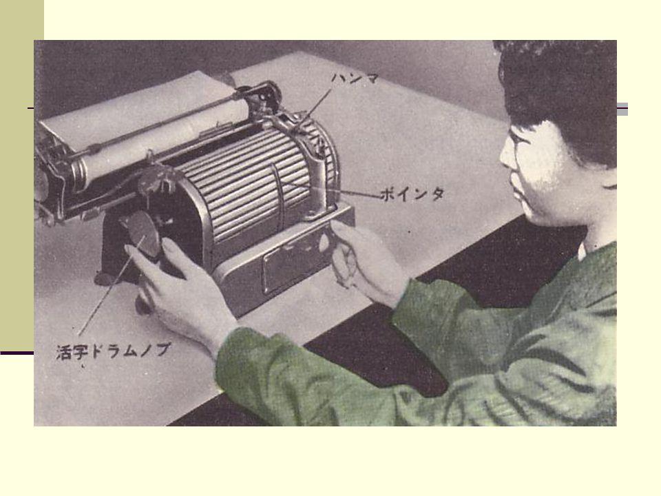 Technológiai jellemzők Íróeszköz, írófelület: ecset, tus, papír. Irány: jobbról balra, függőlegesen szedett sorok, 1942. rendelet: balról jobbra, vízs