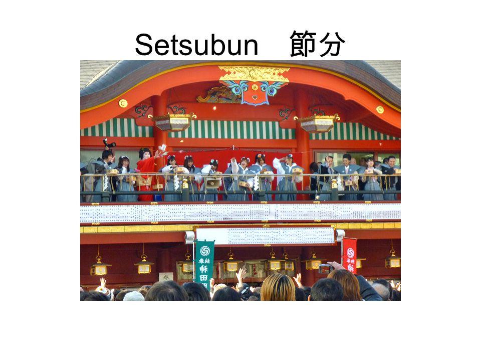 Setsubun 節分