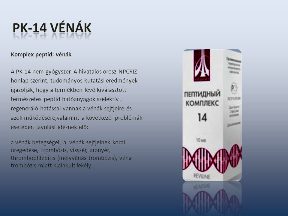 Komplex peptid: vénák A PK-14 nem gyógyszer. A hivatalos orosz NPCRIZ honlap szerint, tudományos kutatási eredmények igazolják, hogy a termékben lévő
