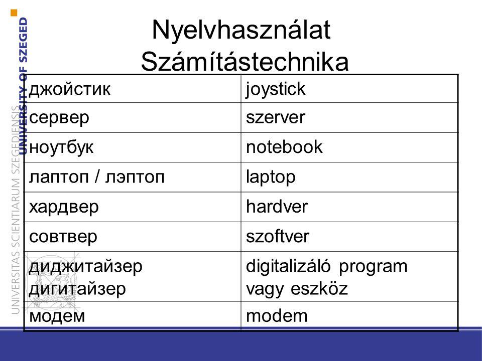 Nyelvhasználat Számítástechnika джойстикjoystick серверszerver ноутбукnotebook лаптоп / лэптопlaptop хардверhardver совтверszoftver диджитайзер дигита