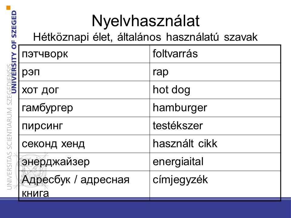Nyelvhasználat Hétköznapi élet, általános használatú szavak пэтчворкfoltvarrás рэпrap хот догhot dog гамбургерhamburger пирсингtestékszer секонд хендh