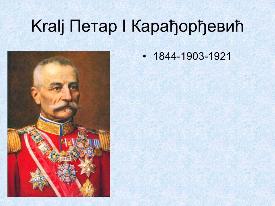 Kralj Петар I Карађорђевић 1844-1903-1921