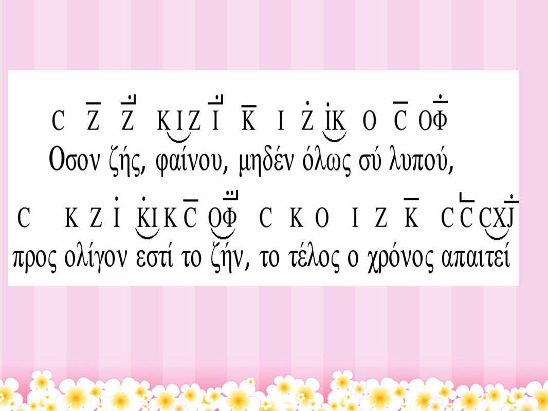 Szeikilosz sírfelirata az európai zene első írott emléke.
