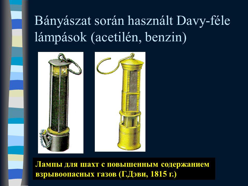 Bányászat során használt Davy-féle lámpások (acetilén, benzin) Лампы для шахт с повышенным содержанием взрывоопасных газов (Г.Дэви, 1815 г.)
