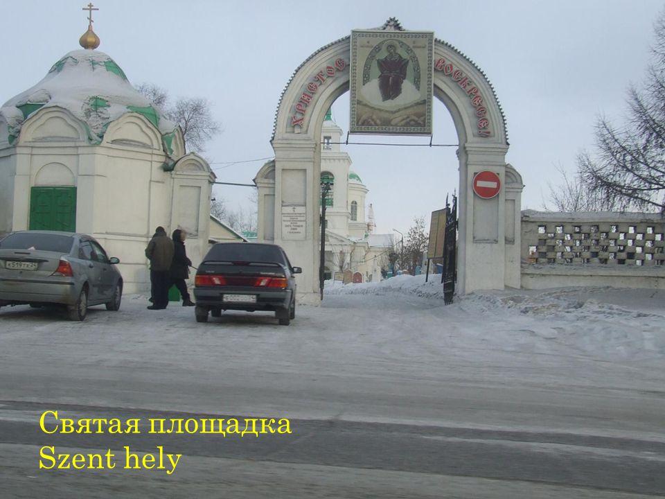 Святая площадка Szent hely