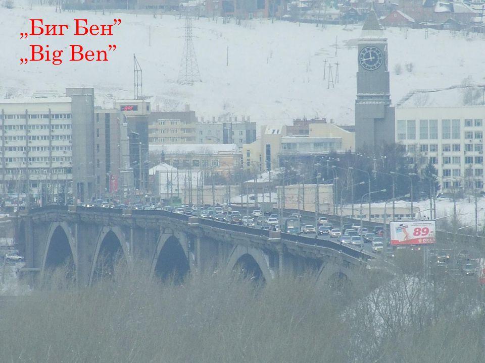 """Биг Бен ""Big Ben"