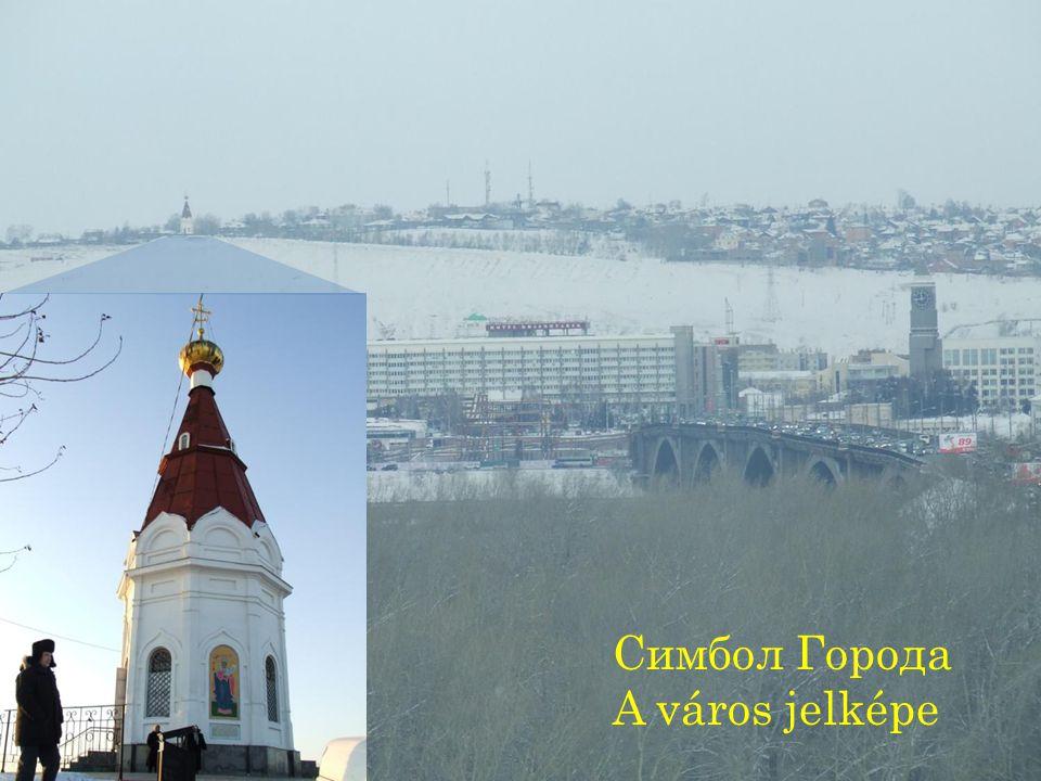 Симбол Города A város jelképe