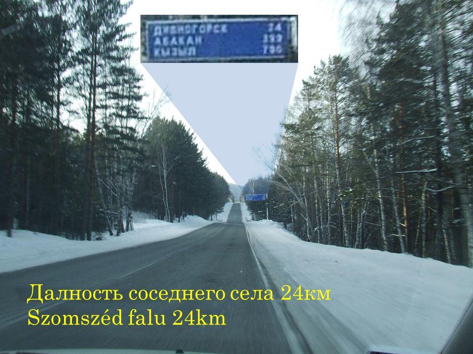 Далность соседнего села 24км Szomszéd falu 24km