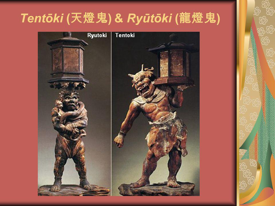 Tentōki ( 天燈鬼 ) & Ryūtōki ( 龍燈鬼 )