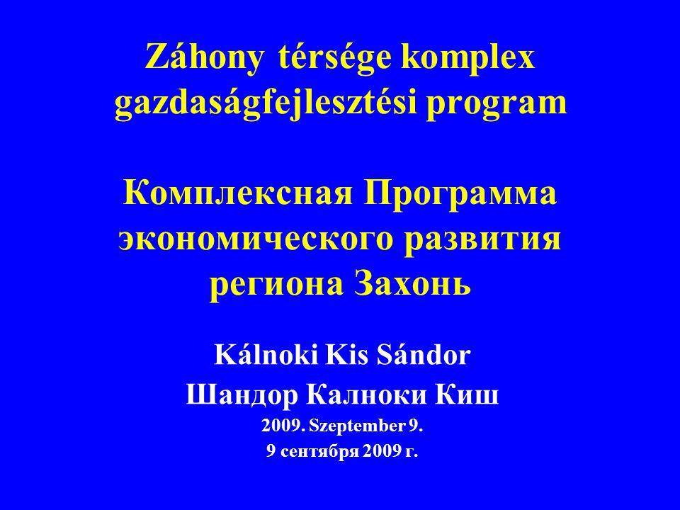 Záhony térsége komplex gazdaságfejlesztési program fő elemei Основные элементы комплексной программы экономического развития региона Захонь 3.