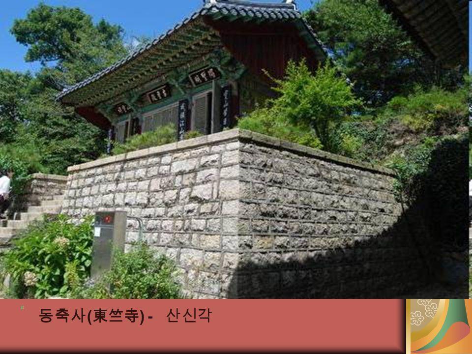 동축사 ( 東竺寺 ) - 산신각