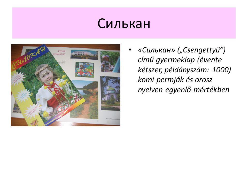 """Силькан «Силькан» (""""Csengettyű"""") című gyermeklap (évente kétszer, példányszám: 1000) komi-permják és orosz nyelven egyenlő mértékben"""
