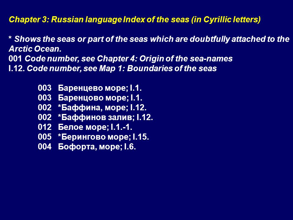 Chapter 3: Russian language Index of the seas (in Cyrillic letters) * Shows the seas or part of the seas which are doubtfully attached to the Arctic Ocean.