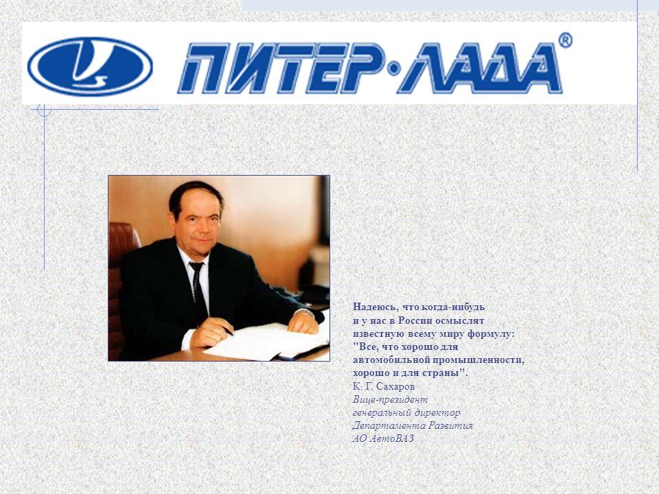 Надеюсь, что когда-нибудь и у нас в России осмыслят известную всему миру формулу: