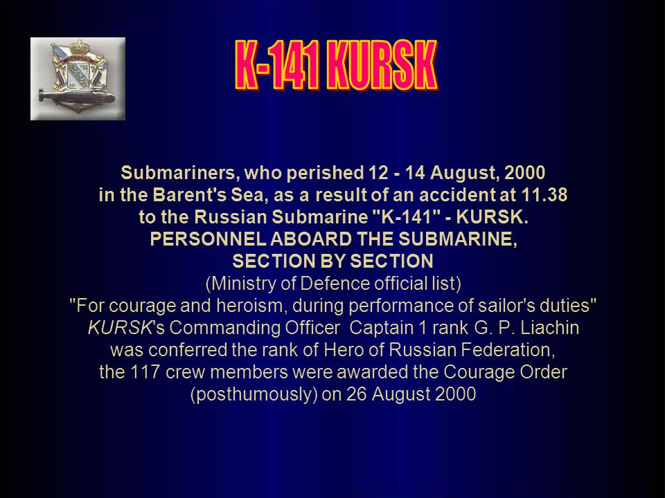 Submariners, who perished 12 - 14 August, 2000 in the Barent's Sea, as a result of an accident at 11.38 to the Russian Submarine