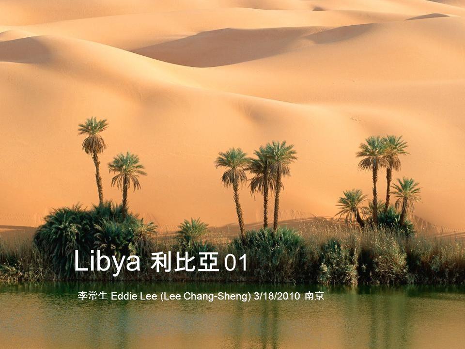 Libya 利比亞 01 李常生 Eddie Lee (Lee Chang-Sheng) 3/18/2010 南京