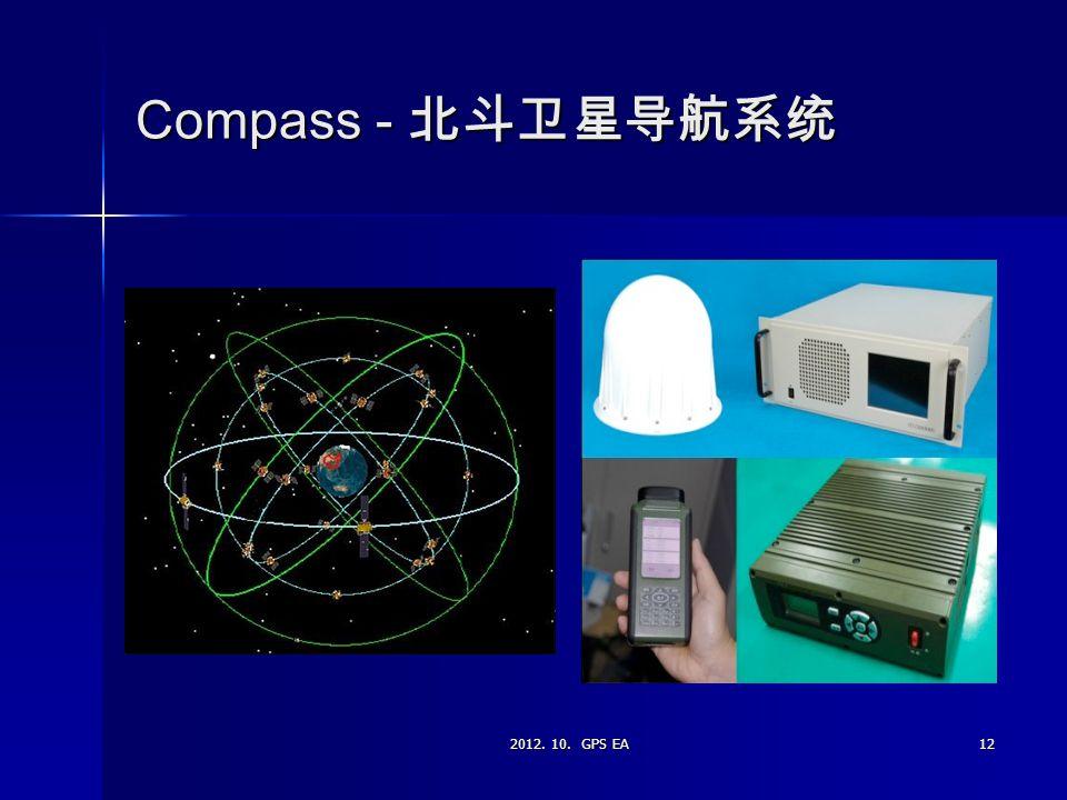 2012. 10. GPS EA12 Compass - 北斗卫星导航系统
