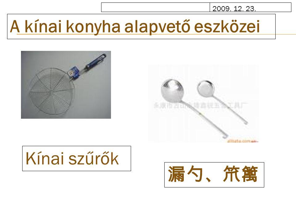2009. 12. 23. A kínai konyha alapvető eszközei Kínai szűrők 漏勺、笊篱