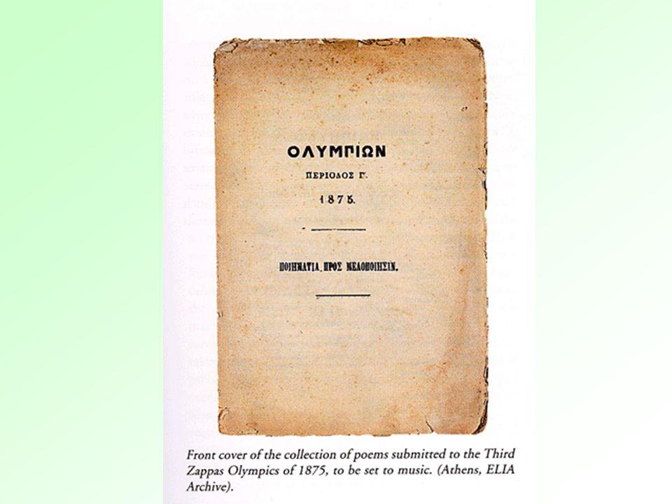 A Zappas Olimpiák 1859-1889 1859 - Eelső olimpiai játékok Athén belvárosában.