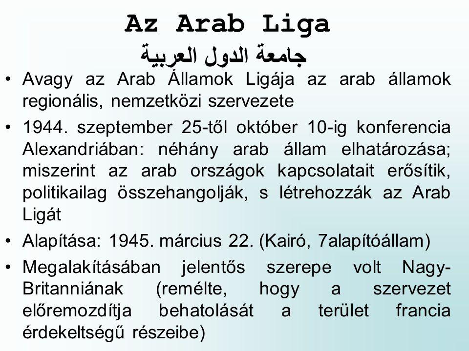 Azonban az Arab Ligát már eleinte is némi imperialistaellenesség jellemezte Elsődlegesen politikai célból alapították Tagság alapja: kulturális és földrajzi hasonlóság és közelség Célja még: együttműködés és a kölcsönös segítségnyújtás előmozdítása; a gazdasági, társadalmi, politikai, kulturális és katonai együttműködés fejlesztése