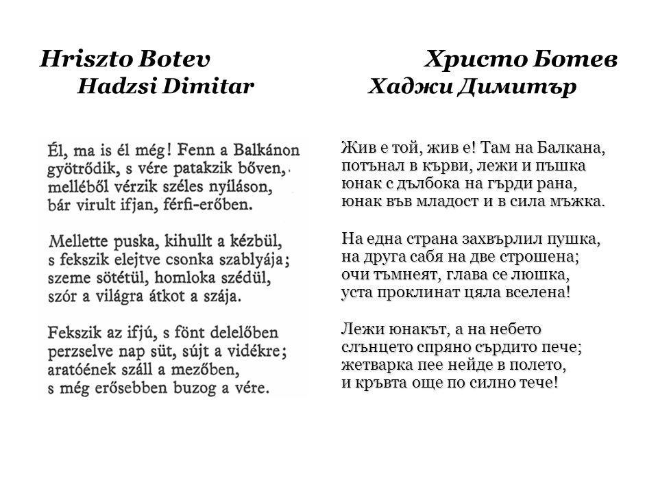 Hriszto Botev Христо Ботев Hadzsi DimitarХаджи Димитър Жив е той, жив е! Там на Балкана, потънал в кърви, лежи и пъшка юнак с дълбока на гърди рана, ю