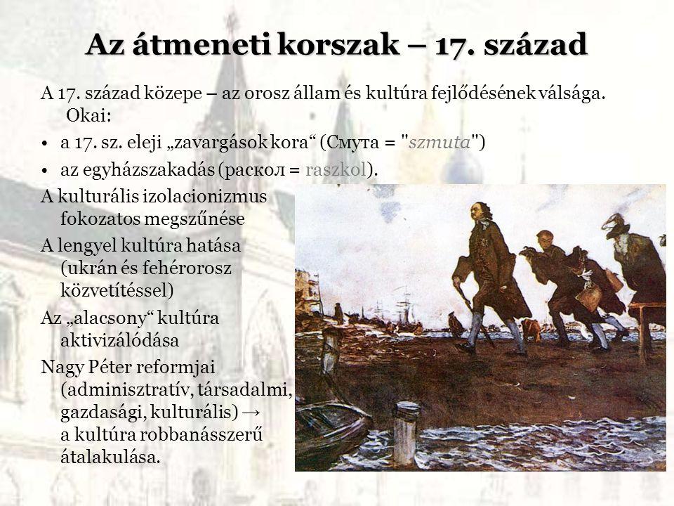 """Az átmeneti korszak – 17. század A 17. század közepe – az orosz állam és kultúra fejlődésének válsága. Okai: a 17. sz. eleji """"zavargások kora"""" (Смута"""
