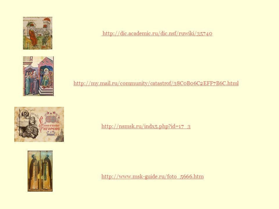 http://dic.academic.ru/dic.nsf/ruwiki/35740 http://my.mail.ru/community/catastrof/38C0B06C2EFF7B6C.html http://nsmsk.ru/indx5.php?id=17_3 http://www.m