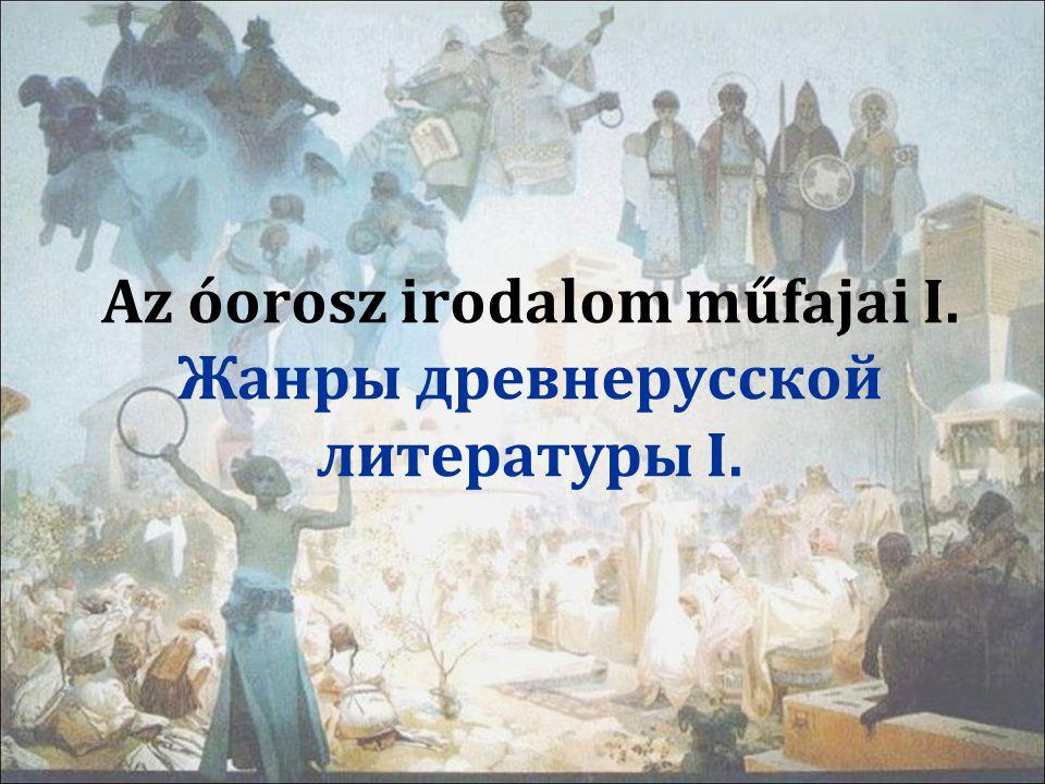 Историзм русской средневековой литературы I.