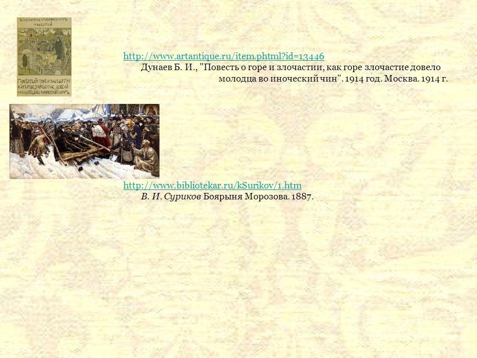 http://www.artantique.ru/item.phtml id=13446 http://www.artantique.ru/item.phtml id=13446 Дунаев Б.