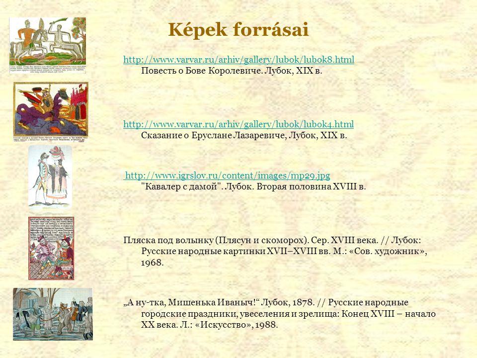 http://www.varvar.ru/arhiv/gallery/lubok/lubok8.html http://www.varvar.ru/arhiv/gallery/lubok/lubok8.html Повесть о Бове Королевиче.