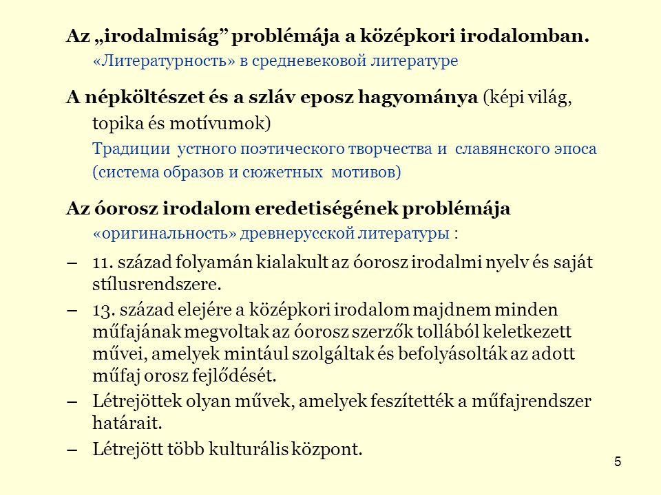 """Az """"irodalmiság problémája a középkori irodalomban."""
