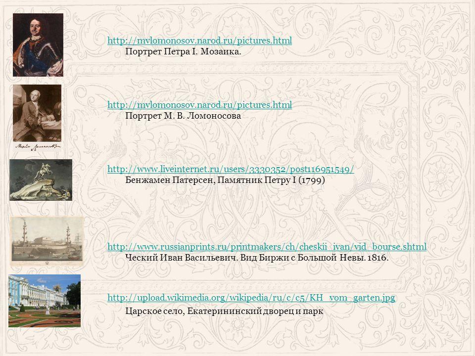 http://mvlomonosov.narod.ru/pictures.html http://mvlomonosov.narod.ru/pictures.html Портрет Петра I. Мозаика. http://mvlomonosov.narod.ru/pictures.htm