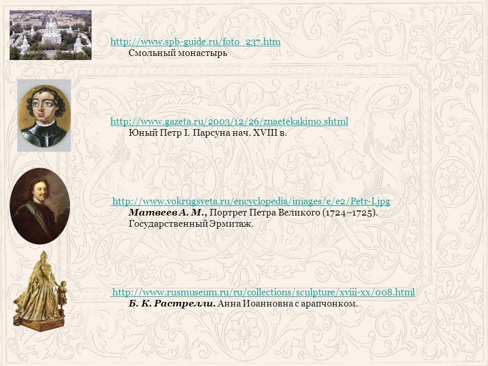 http://www.spb-guide.ru/foto_237.htm http://www.spb-guide.ru/foto_237.htm Смольный монастырь http://www.gazeta.ru/2003/12/26/znaetekakimo.shtml http:/