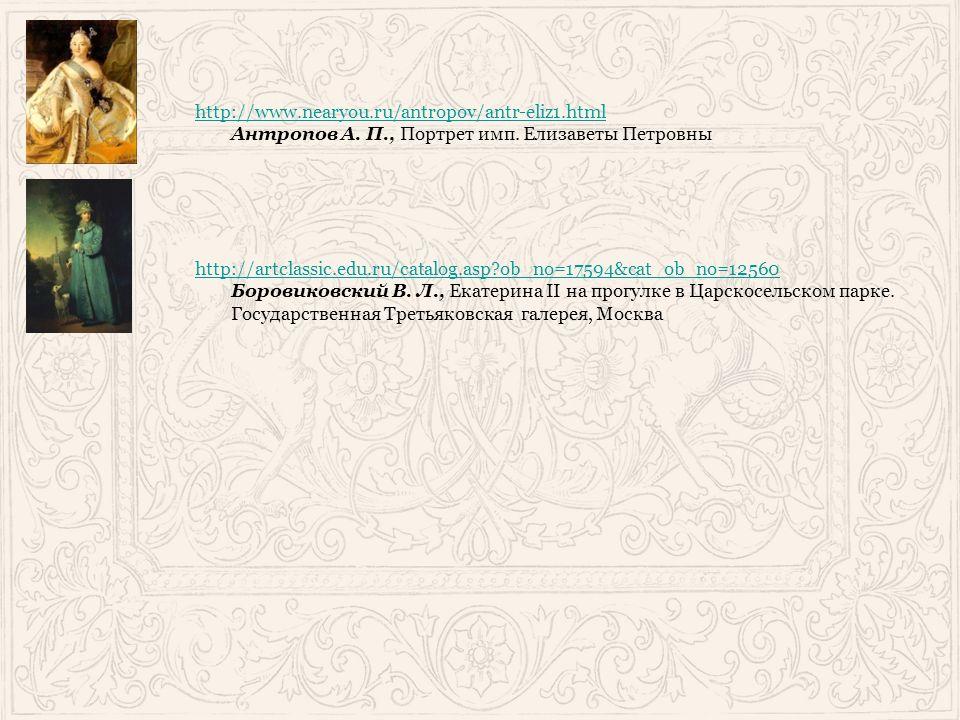 http://www.nearyou.ru/antropov/antr-eliz1.html http://www.nearyou.ru/antropov/antr-eliz1.html Антропов А. П., Портрет имп. Елизаветы Петровны http://a