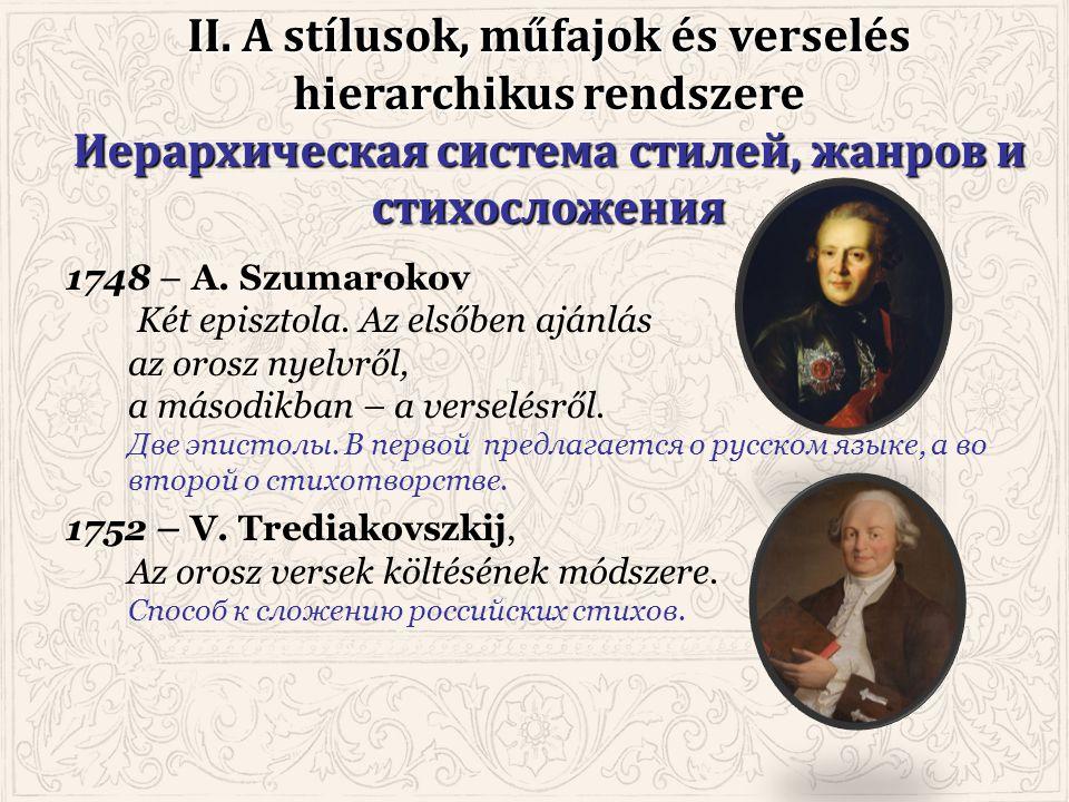 1748 – A. Szumarokov Két episztola. Az elsőben ajánlás az orosz nyelvről, a másodikban – a verselésről. Две эпистолы. В первой предлагается о русском