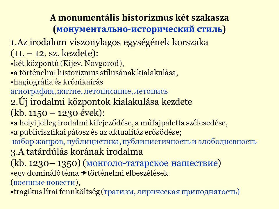 A monumentális historizmus két szakasza (монументально-исторический стиль) 1.Az irodalom viszonylagos egységének korszaka (11. – 12. sz. kezdete): két