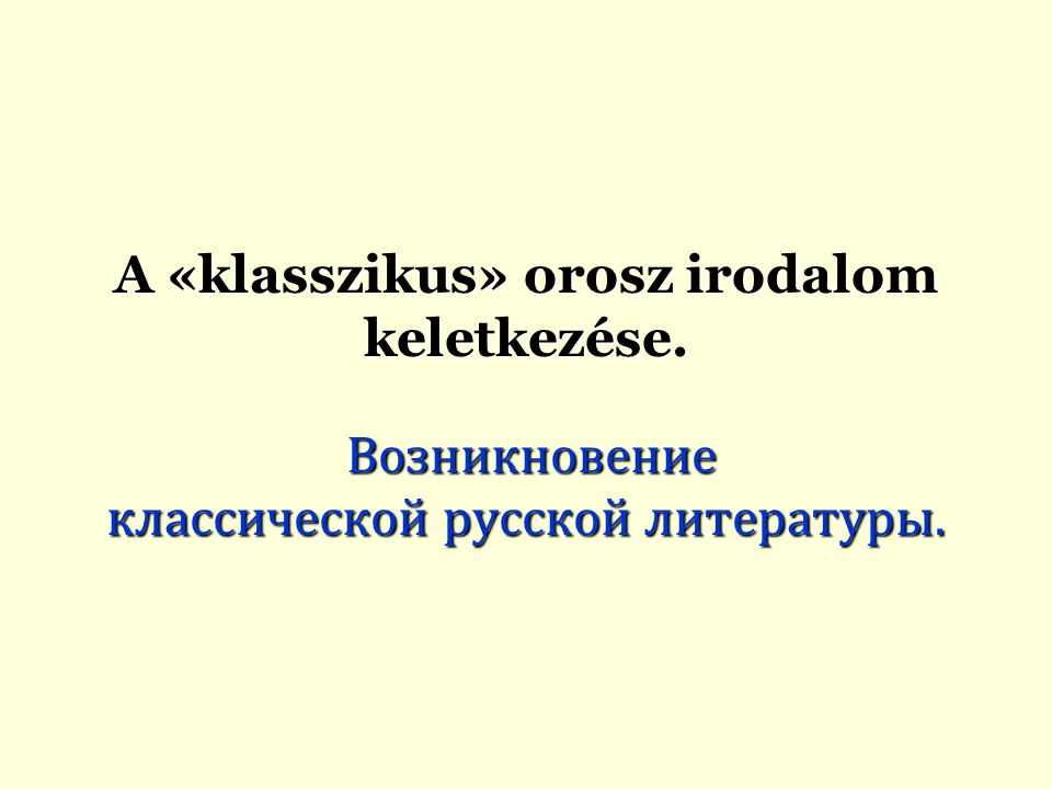 A «klasszikus» orosz irodalom keletkezése. Возникновение классической русской литературы.