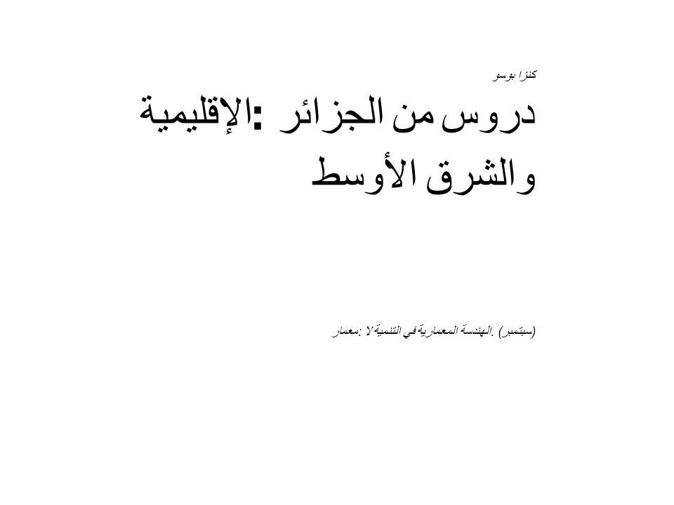 كنزا بوسو الإقليمية : دروس من الجزائر والشرق الأوسط معمار: الهندسة المعمارية في التنمية لا.