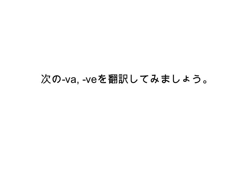 次の -va, -ve を翻訳してみましょう。