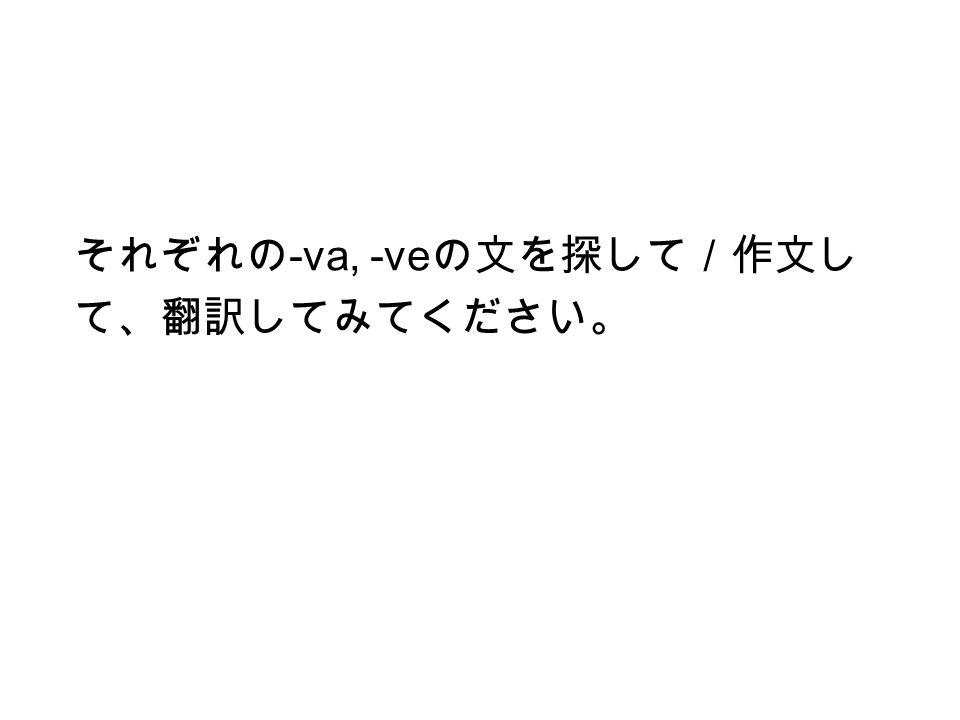 それぞれの -va, -ve の文を探して/作文し て、翻訳してみてください。