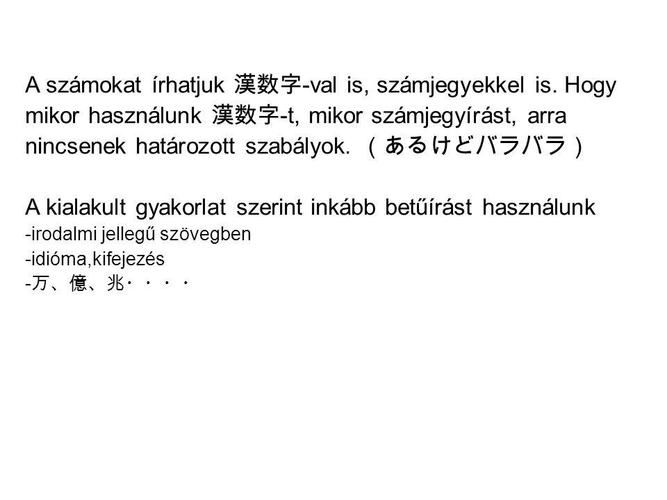 A számokat írhatjuk 漢数字 -val is, számjegyekkel is.