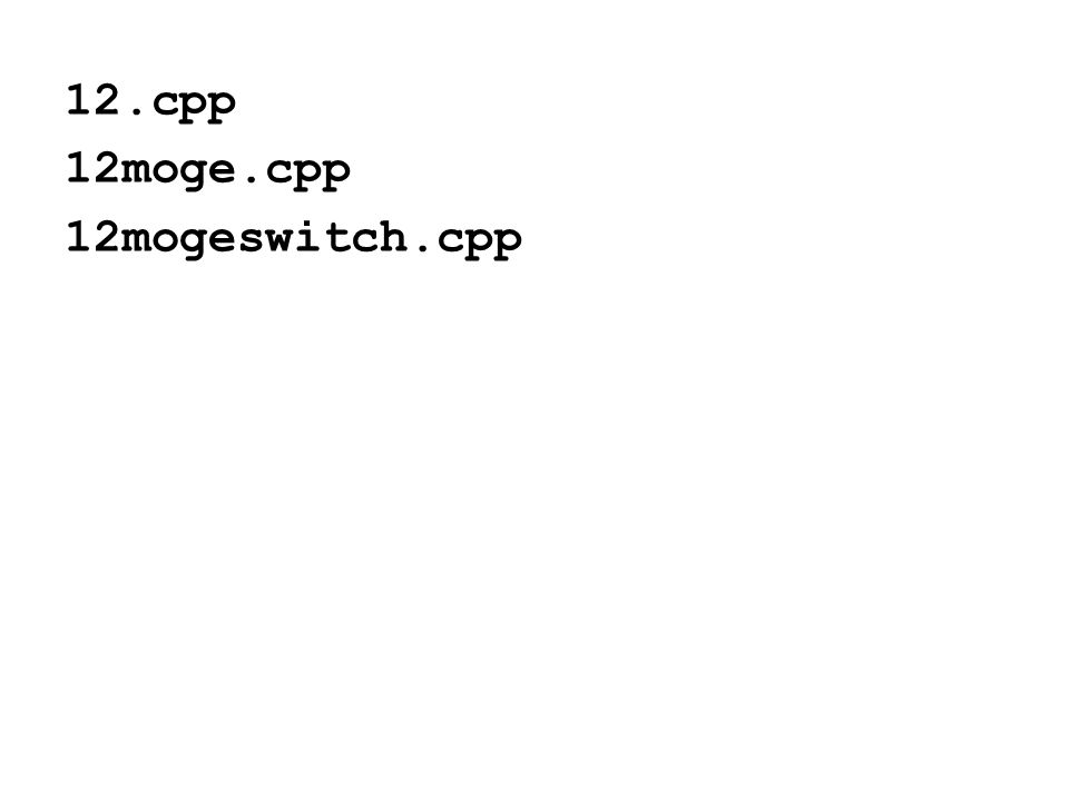 12.cpp 12moge.cpp 12mogeswitch.cpp